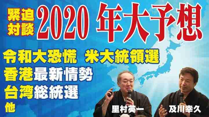 緊迫対談!2020年大予想!令和大恐慌、米大統領選、香港最新情勢、台湾総統選、他(里村英一×及川幸久)