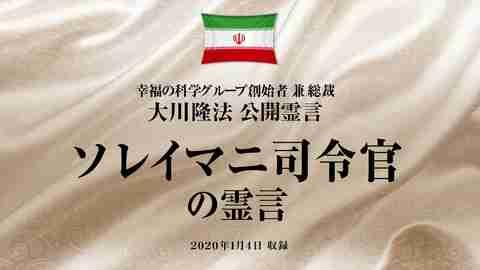 霊言「ソレイマニ司令官の霊言」を公開!(1/6~)