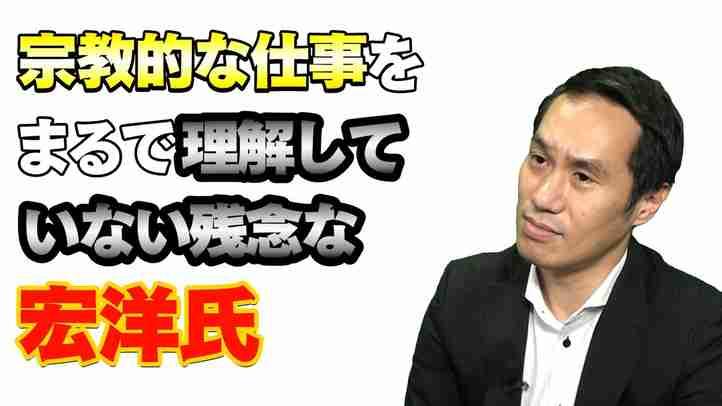 宗教的な仕事をまるで理解していない残念な宏洋氏