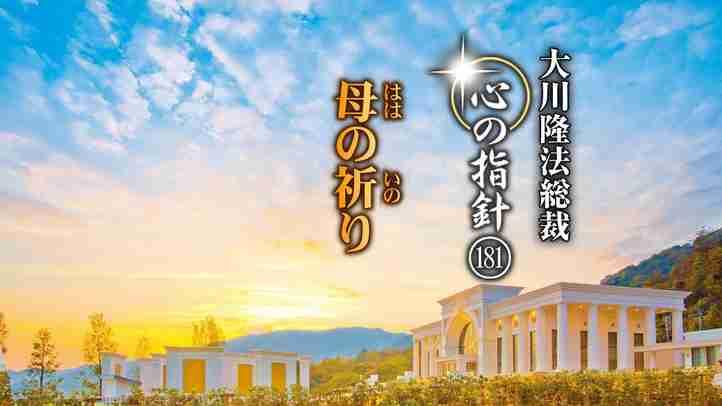 母の祈り―大川隆法総裁 心の指針181―