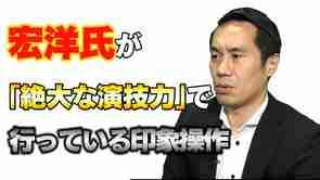 宏洋氏が「絶大な演技力」で行っている印象操作の件
