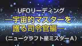 リーディング「UFOリーディング―宇宙的マスターを護る司令官編―(ニュークラフト星ミスターA)」を公開!(1/9~)