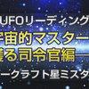 リーディング「UFOリーディング―宇宙的マスターを司る司令官編―(ニュークラフト星ミスターA)」