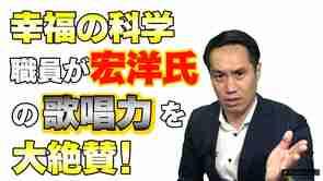 幸福の科学職員が宏洋氏の「歌唱力」を大絶賛!