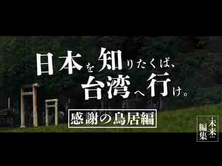 【#台湾加油】台湾人が建てた「感謝の鳥居」の物語~日本統治時代の生き証人が語る~【未来編集】