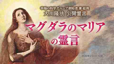 霊言「マグダラのマリアの霊言」を公開!(1/13~音声のみ)