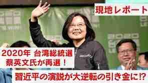 台湾総統選・蔡英文氏が再選!習近平の演説が大逆転の引き金に?【ザ・ファクトREPORT】