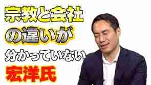 結局、宗教と会社の違いが分かっていない宏洋氏