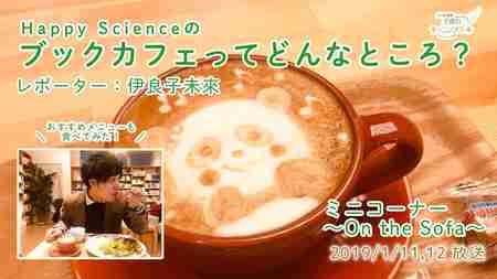 ブックカフェってどんなところ?【#幸福の科学ってなぁに?】【~On the Sofa~】