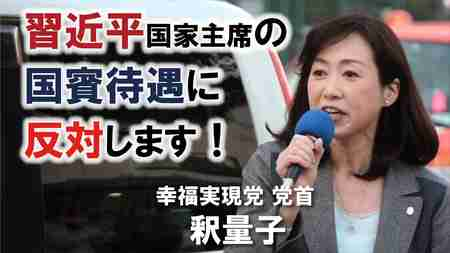 【街頭演説】釈量子党首 習近平国家主席の国賓待遇に反対する〈幸福実現党〉