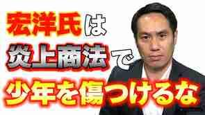 宏洋氏は炎上商法で少年を傷つけるな