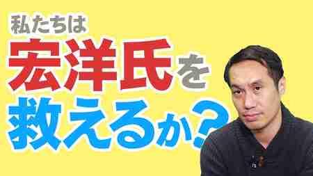 私たちは宏洋氏を救えるか?