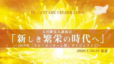 「新しき繁栄の時代へ」—2019年「エル・カンターレ祭」ダイジェスト(1)—(2020/1/18、1/19放送)【天使のモーニングコール 1477回】
