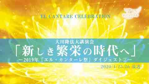 「新しき繁栄の時代へ」—2019年「エル・カンターレ祭」ダイジェスト(2)—(2020/1/25、1/26放送)【天使のモーニングコール 1478回】