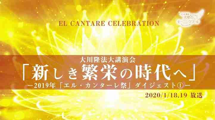 第1477回 「新しき繁栄の時代へ」ー2019年「エル・カンターレ祭」ダイジェスト①ー