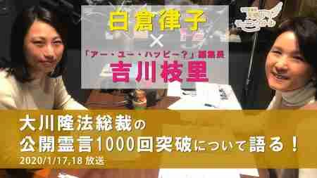 大川隆法総裁の公開霊言1000回突破について語る!【ミニコーナー】【~On The Sofa~】