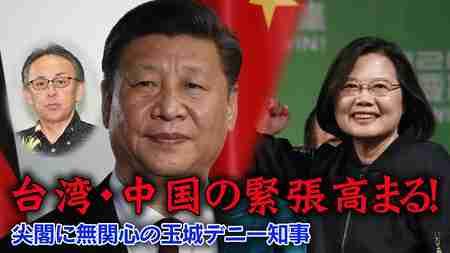 台湾・中国の緊張高まる!尖閣に無関心の玉木デニー知事【ザ・ファクトREPORT】