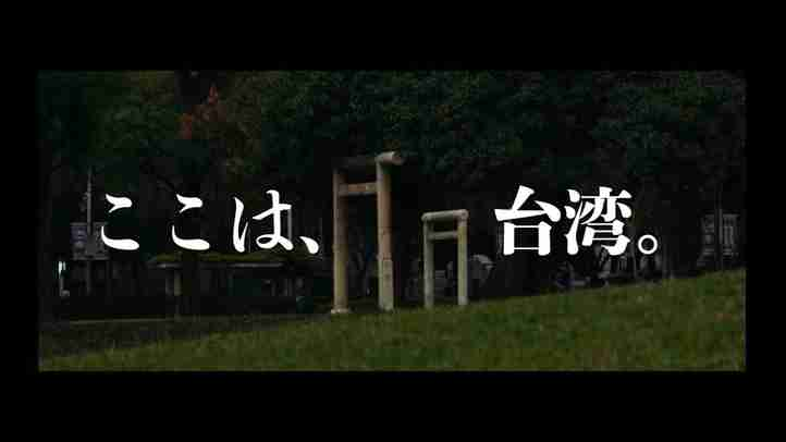 """台湾に立つ""""謎の鳥居""""〜その背景にある涙の物語〜【The Liberty「未来編集」】"""