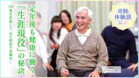 定年後も健康に働く「生涯現役」の秘訣―110歳を目指して、日々若返り活躍中!―