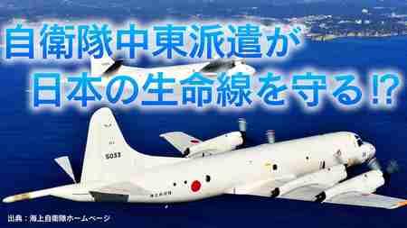 自衛隊中東派遣は日本のエネルギー調達の生命線だ【ザ・ファクトREPORT】