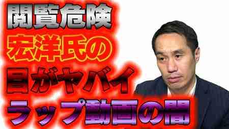 【閲覧危険】宏洋氏の目がヤバイ!ラップ動画の闇