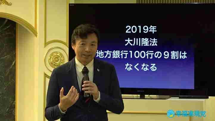 【及川幸久セミナー2020年を占う②】こういう銀行は大倒産時代を生き残る。