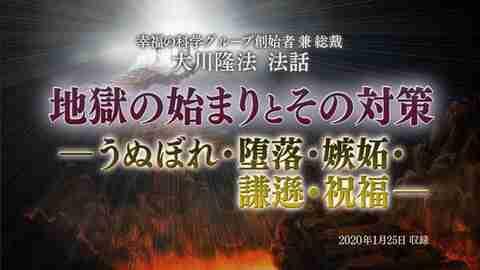 法話「地獄の始まりとその対策—うぬぼれ・堕落・嫉妬・謙遜・祝福—」を公開!(1/26~)