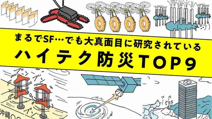 【台風・大雨・地震】まるでSF!?な防災構想ランキング【The Liberty未来編集】
