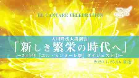 「新しき繁栄の時代へ」ー2019年「エル・カンターレ祭」ダイジェスト(2)ー 天使のモーニングコール 1478回 (2020/1/25・26)