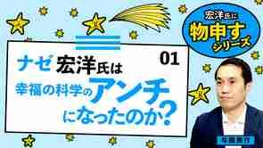 ナゼ宏洋氏は幸福の科学のアンチになったのか?