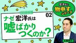 ナゼ宏洋氏は嘘ばかりつくのか?