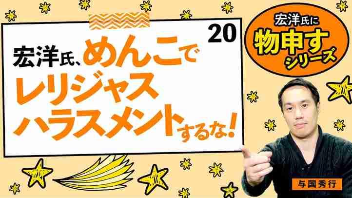 宏洋氏、めんこでレリジャスハラスメントするな!【宏洋氏に物申すシリーズ20】