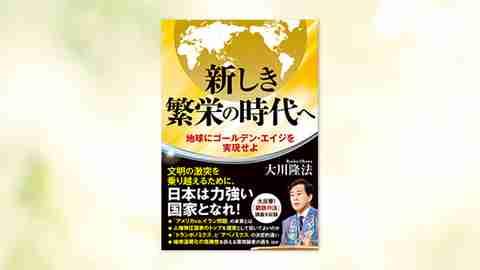 『新しき繁栄の時代へ―地球にゴールデン・エイジを実現せよ―』(大川隆法 著)2/7(金) 発刊【幸福の科学書籍情報】