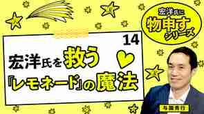 宏洋氏を救う「レモネード」の魔法♡