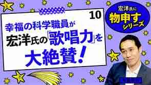 幸福の科学職員が宏洋氏の「歌唱力」を大絶賛!【宏洋氏に物申すシリーズ10】