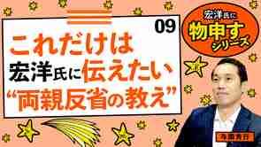 """これだけは宏洋氏に伝えたい""""両親反省の教え""""【宏洋氏に物申すシリーズ9】"""