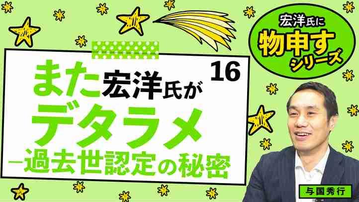 また宏洋氏がデタラメ‐過去世認定の秘密