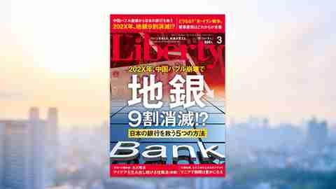 『202X年、中国バブル崩壊で地銀9割消滅!? 日本の銀行を救う5つの方法』(「ザ・リバティ」2020年3月号)1/30(木) 発刊【幸福の科学書籍情報】