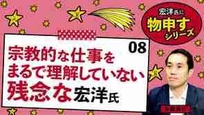 宗教的な仕事をまるで理解していない残念な宏洋氏【宏洋氏に物申すシリーズ8】
