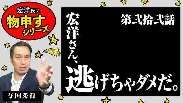 宏洋さん、逃げちゃダメだ。【宏洋氏に物申すシリーズ22】