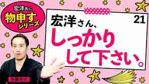 宏洋さん、しっかりして下さい。【宏洋氏に物申すシリーズ21】