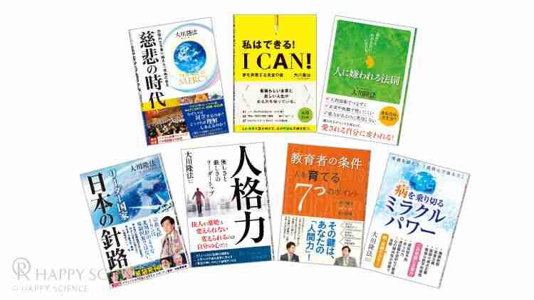 大川総裁の著作は、人間関係、成功哲学、仕事、教育、経営、健康、政治、経済など、多種多様なテーマを扱っています。