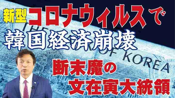 新型コロナウィルスで韓国経済崩壊、断末魔の文在寅大統領。(及川幸久)