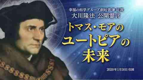 霊言「トマス・モアのユートピアの未来」を公開!(2/1~)