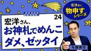 宏洋さん、お神札でめんこ、ダメ、ゼッタイ!【宏洋氏に物申すシリーズ24】