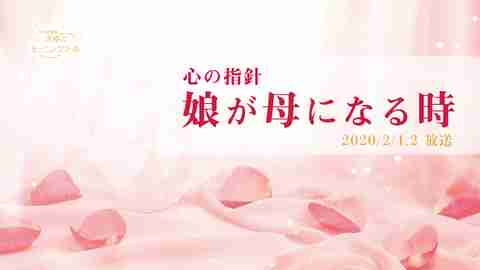 心の指針「娘が母になる時」(2020/2/1、2/2放送)【天使のモーニングコール 1479回】