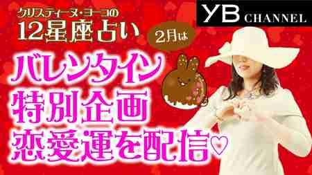 【タロット恋愛占い】2020年2月の恋愛運 12星座別【クリスティーヌ・ヨーコ】