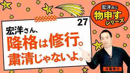 宏洋さん、降格は修行。粛清じゃないよ。【宏洋氏に物申すシリーズ27】