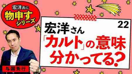 宏洋さん「カルト」の意味分かってる?【宏洋氏に物申すシリーズ25】