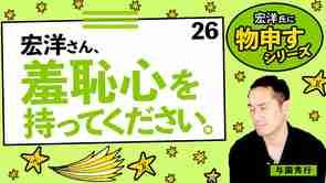 宏洋さん「羞恥心」を持ってください。【宏洋氏に物申すシリーズ26】